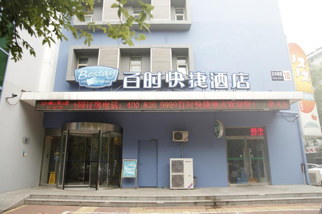 北京市のホテル_3