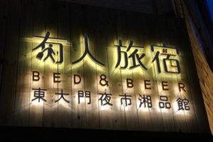 花蓮市のホテル_3