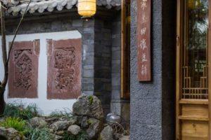 麗江市のホテル_1